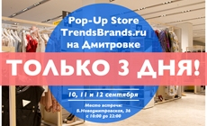 Pop-Up Store TrendsBrands.ru на Дмитровке