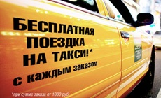 Акция GetTaxi