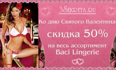 Романтическая феерия на 3Sekreta.ru