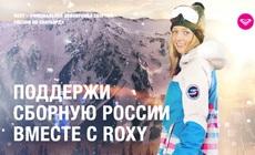 Quiksilver и Roxy представляют форму сборной команды по сноуборду