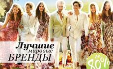 KupiVIP.ru: брендовые вещи со скидками до 80%