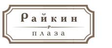 Райкин Плаза