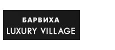 Барвиха Luxury Village