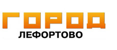 Город Лефортово