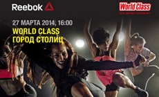 Фитнес-мероприятие Reebok & World Class