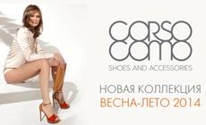 Новая коллекция  в Corsocomo