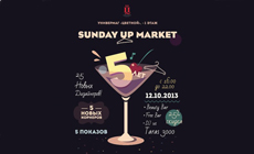 Юбилей Sunday Up Market