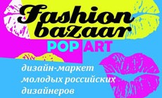 Fashion Bazaar в ТРЦ «РИО» на Ленинском