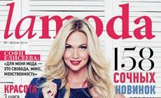 Журнал Lamoda