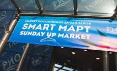 «Smart Март» в ТЦ «Рио» Ленинский