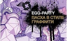 Egg party: арт-вечеринка в Галереях «Времена года»