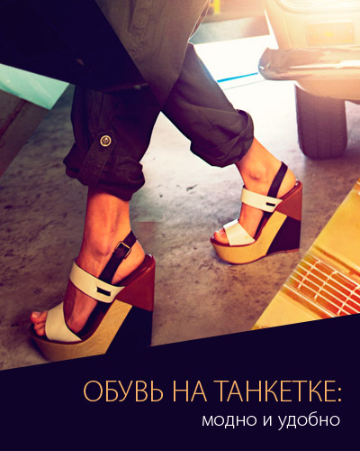 Обувь на танкетке  модно и удобно - SHOPPING FASHION f83caa3171c