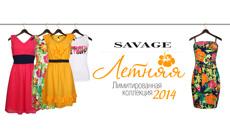 Лимитированная летняя коллекция Savage