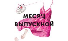 Серия маркетов «Месяц выпускной»