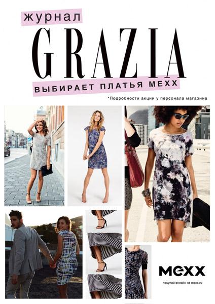 Grazia выбирает платья Mexx