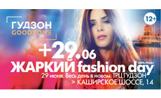 Жаркий Fashion Day в Гудзоне