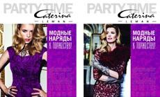 Новая Рождественская коллекция от Caterina Leman