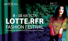 Fashion Festival  в торговом центре Lotte Plaza