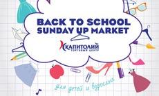 Фестиваль российских дизайнеров Sunday Up Market «Back to school»