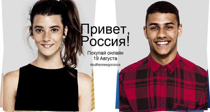 Открытие интернет-магазина Pull&Bear в России