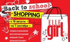 Back to school Sale: журнал Elle girl зовет на шопинг в «Европейский»