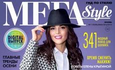 Модный гардероб Сати Казановой в осеннем выпуске «МЕГА Style»