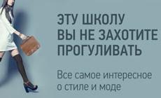 МЕГА запускает онлайн-проект «Высшая Школа Шопинга»