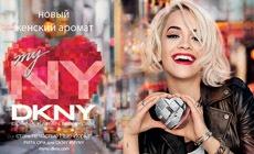 Встречайте новый женский аромат DKNY MYNY (Мой Нью-Йорк)