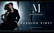 Fashion First: Новая концепция ТЦ «Метрополис»