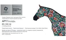 Галерея «Времена года» проводит осенний сезон под знаком лошади