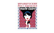 «Французские дни» с журналом Marie Claire в галерее «Модный сезон»