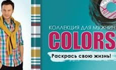Мужская коллекция Colors от Baon