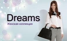 Капсульная коллекция женской одежды Dreams от Baon