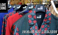 Новая коллекция одежды Love Moschino