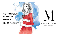 Метрополис Fashion Weeks