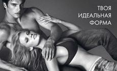 Calvin Klein Jeans проводит акцию «Твоя идеальная форма»
