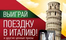 Конкурс «В Италию с Alba»