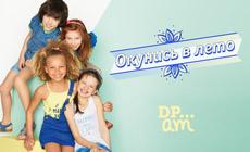Летняя детская коллекция DPAM
