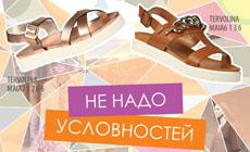 Семь причин в пользу новой коллекции обуви Tervolina