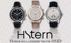 Ювелирный дом H.Stern представляет новую коллекцию часов HSID