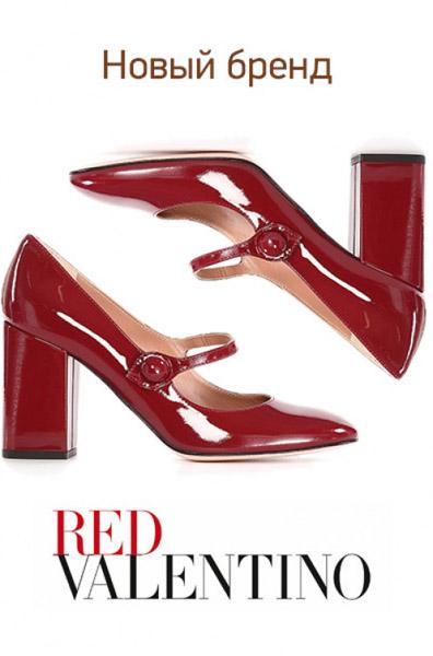 246a2acb571 Новый бренд Red Valentino в интернет-бутике Bosco - SHOPPING FASHION
