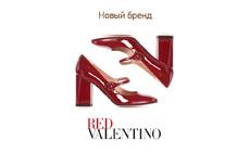 Новый бренд Red Valentino в интернет-бутике Bosco