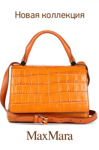 27a929ee13e Новая коллекция сумок MaxMara - SHOPPING FASHION