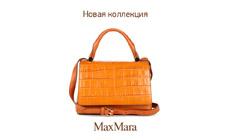 Новая коллекция сумок MaxMara