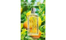 Новинка от L'Occitane!