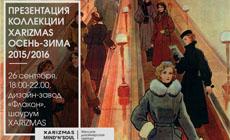 Xarizmas приглашает на презентацию новой коллекции