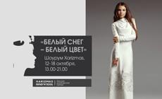 Акция бренда Xarizmas «Первый снег – белый цвет»