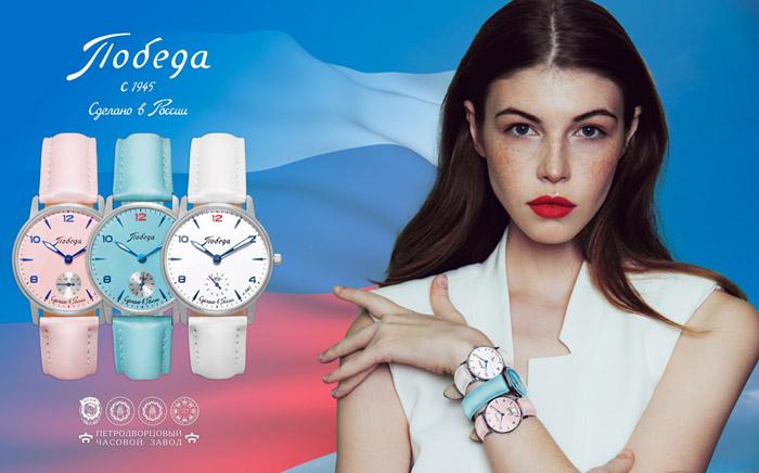 Петродворцовый часовой завод выпускает коллекцию часов Победа «Весна»