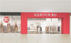 KupiVip.ru открывает второй оффлайн-магазин в Москве