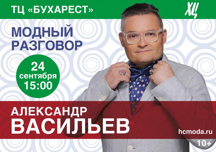 «Модный разговор» с историком моды Александром Васильевым